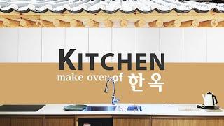 [원목싱크대제작]청라신도시 신축 한옥집 주방 kitch…
