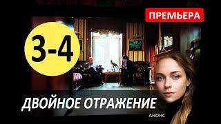 ДВОЙНОЕ ОТРАЖЕНИЕ 3, 4 СЕРИЯ (сериал, 2019) анонс и дата выхода