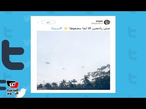 هاشتاج #سيناء يتصدر «تويتر» ومغردة «مش راجعين الا لما ينضفوها»