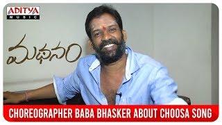 Stylish Choreographer Baba Bhasker About Choosa Song | Ron Ethan Yohann || Ajay Sai Manikandan