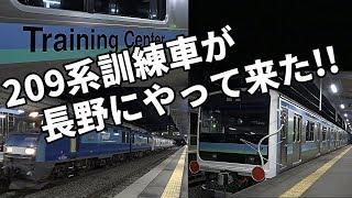 【209系訓練車が長野にやって来た!】