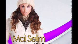 Mai Selim - Law Kont Hasses / مى سليم - لو كنت حاسس