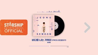 정세운(JEONG SEWOON) PLAYLIST - DAY