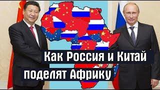 Что Россия натворила в Африке