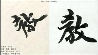 趙孟頫《仇鍔墓誌》053政多本教化而