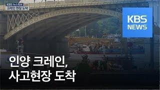 이 시각 다뉴브강…인양 크레인, 사고현장 도착 / KBS뉴스(News)