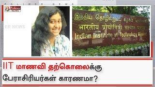 IIT மாணவி தற்கொலைக்கு பேராசிரியர்கள் காரணமா?