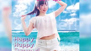 【C94】相川なつ「Happy Happy Summer!」ワンコーラス試聴