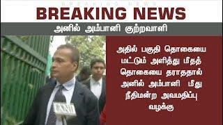 BREAKING NEWS: அனில் அம்பானி குற்றவாளி என உச்சநீதிமன்றம் தீர்ப்பு! | #AnilAmbani  #SupremeCourt
