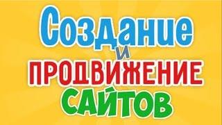 Создание и продвижение сайтов: Мобильная версия сайта и продвижение сайта(Заказать создание сайта с мобильной версией == http://site-made-in.odessa.ua/ == Заказать рекламный видеоролик или получи..., 2015-06-18T17:26:37.000Z)