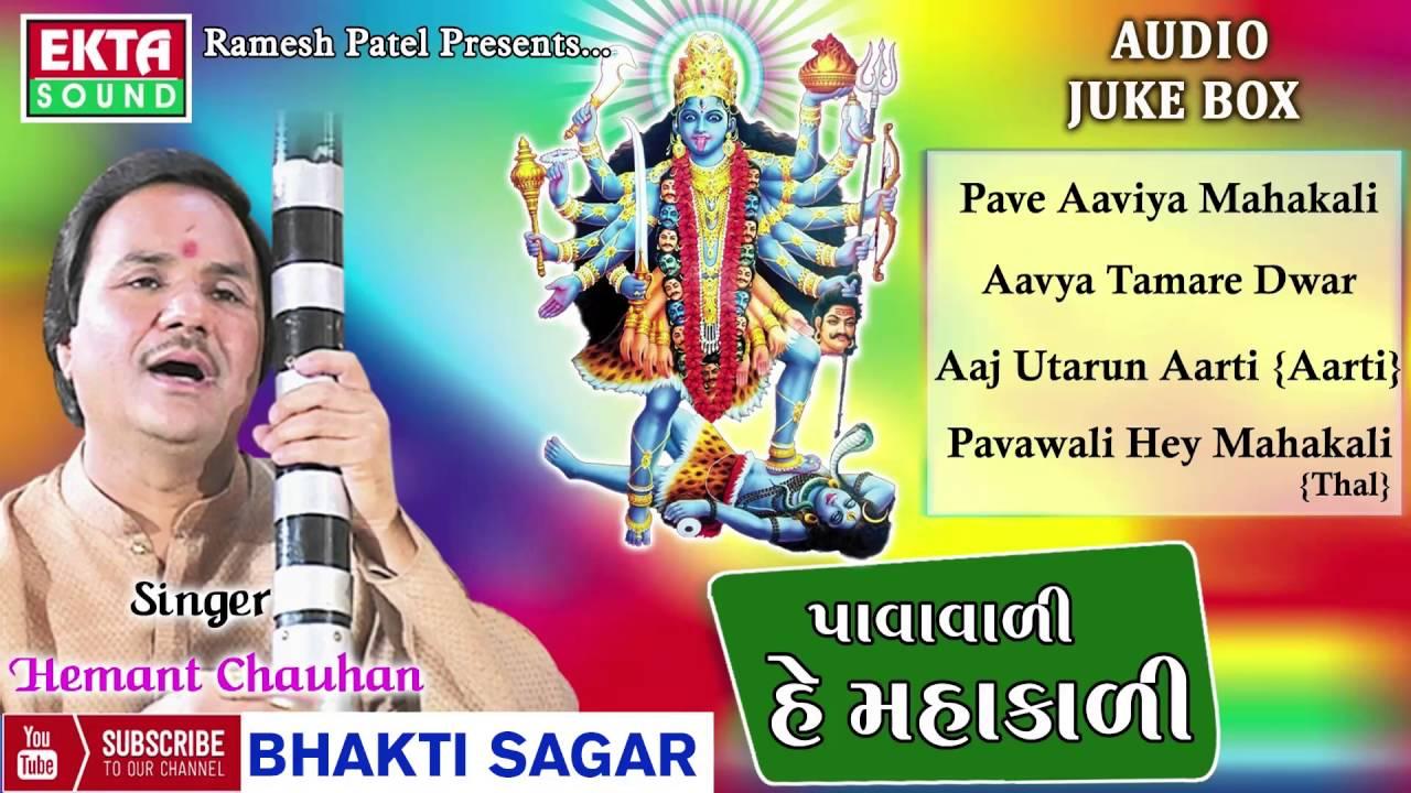 Pava Vali He Mahakali - 2    Hemnat Chauhan Songs    Mahakali Maa     Gujarati Garba & Aarti