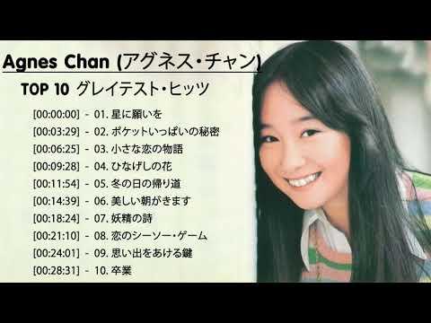 Agnes Chan (アグネス・チャン)  10 Songs ♪♪ 伝説の名曲10選