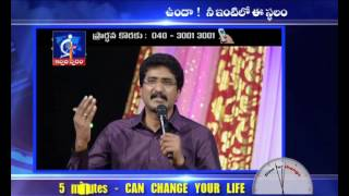 DO YOU HAVE SUCH PLACE AT YOUR HOME ఉందా! నీ ఇంటిలో ఈ స్థలం -5 MINUTES CAN CHANGE YOUR LIFE