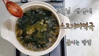 부모님 생일에 소고기 미역국 끓이는 방법 (Feat. 엄마) / Seaweed Soup with Beef / Korean Food - 간단요리, 자취요리, 먹방, Cooking