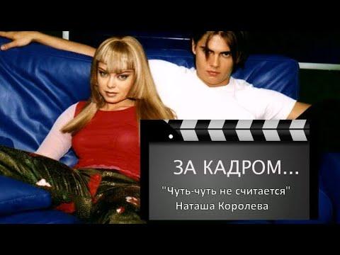 Наташа Королева - фильм Чуть-чуть не считается (2000 г.) Making Off О.Гусев