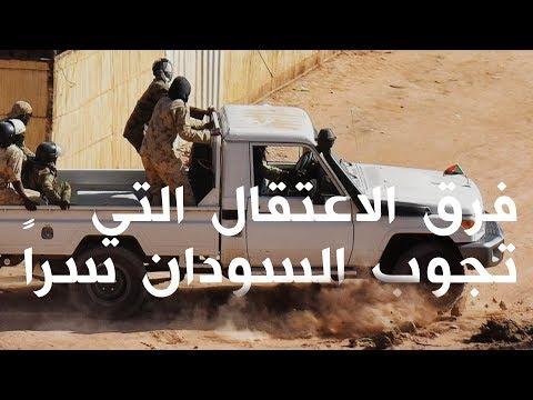 ماذا يجري داخل مراكز الاعتقال السرية في السودان؟  - 13:53-2019 / 2 / 13