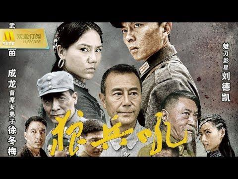 【1080P Full Movie】《狼兵吼/ A Roar Of Wolf Troops》群雄逐鹿!真实还原滇军抗日传奇篇章(刘德凯 / 谢苗 / 徐冬梅 / 何云龙)