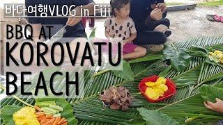 피지 북섬 바다여행 양고기 바베큐 VLOG/Korova…
