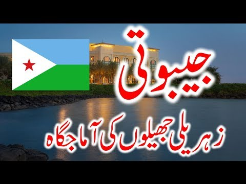 Travel to Beautiful Djibouti | History and Documentary of Dj