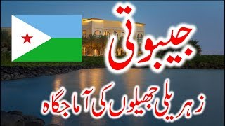 Travel to Beautiful Djibouti | History and Documentary of Djibouti جیبوتی کی سیر