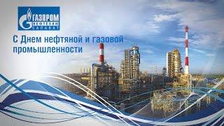 С Днем работников нефтяной и газовой промышленности!