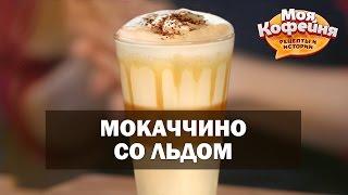 как сделать Мокаччино со Льдом? Рецепт от Моя Кофейня и JS Barista Training Center