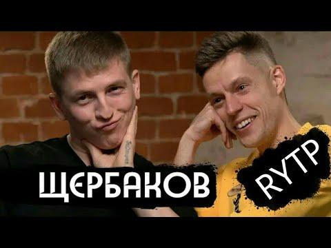 Щербаков - RYTP