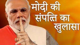 PM Modi की संपत्ति का खुलासा - Narendra Modi है हिंदुस्तान का सबसे अमीर आदमी
