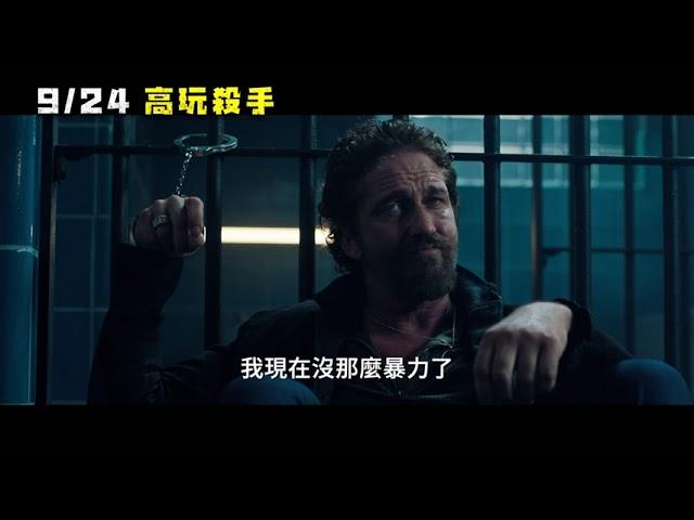 9/24《高玩殺手 Copshop》電影預告
