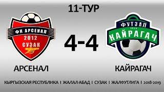 АРСЕНАЛ - КАЙРАГАЧ l Жалфутлига l Futsal l Премьер Дивизион l сезон 2018-2019 l 11-й тур