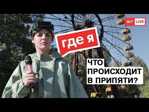 Чернобыль, истории Припяти нашими глазами | Где я