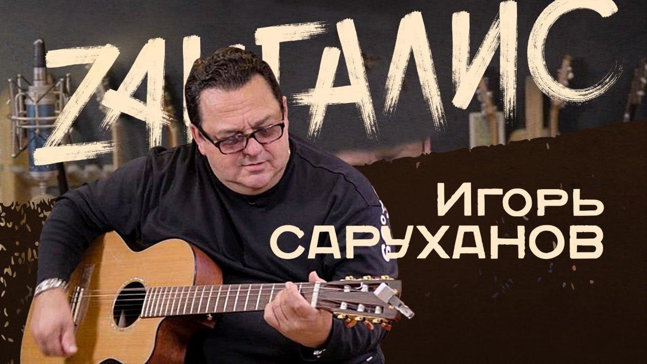 Игорь Саруханов: Без мата, без хайпа, с новым шлягером и разговором за кофе...