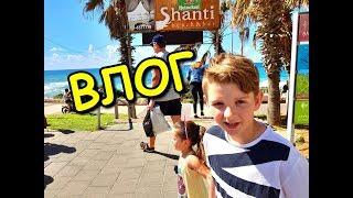 ВЛОГ Самый Обычный день в Израиле Новые покупки Как мы проводим время семьей