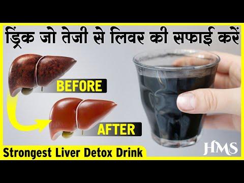 लीवर की सारी गंदगी सिर्फ 1 बार में खत्म करें / बीमारियों से छुटकारा पायें  How to Cleanse Your Liver