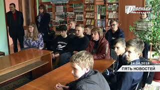 Ровеньковские колледжи провели «День абитуриента»