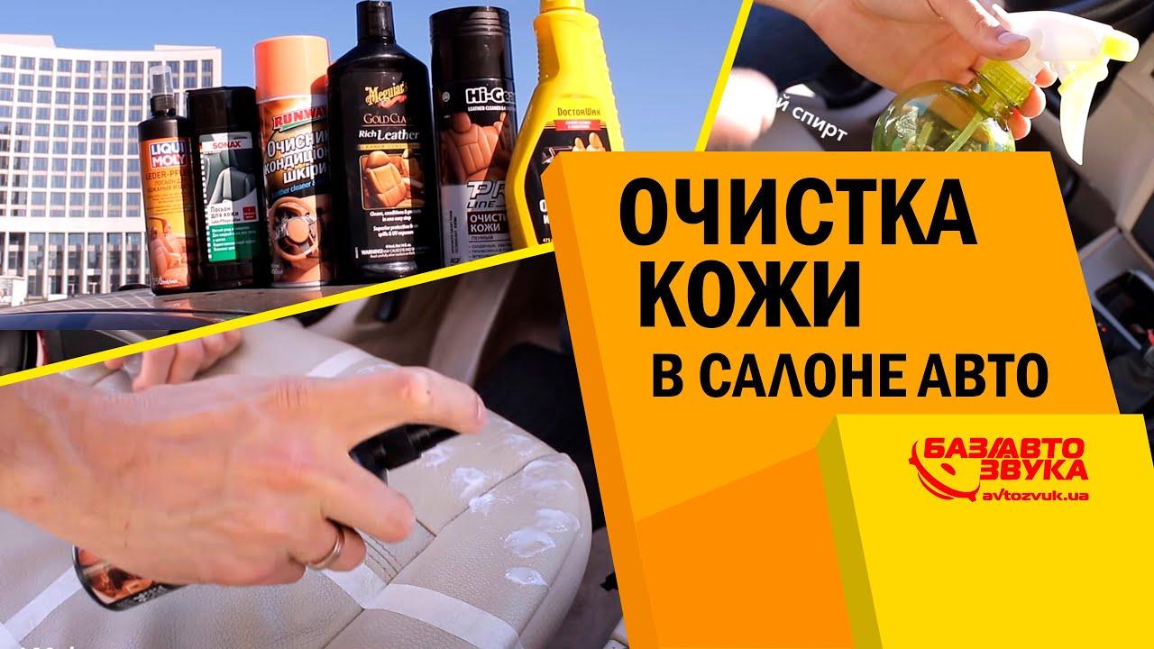 Очистка кожи в салоне авто своими руками. Обзор от avtozvuk.ua