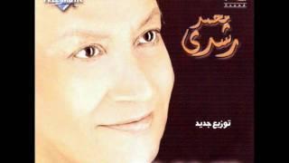 mohamed roshdy ya leilet ma gany elghaly محمد رشدي يا ليلة ما جاني الغالي