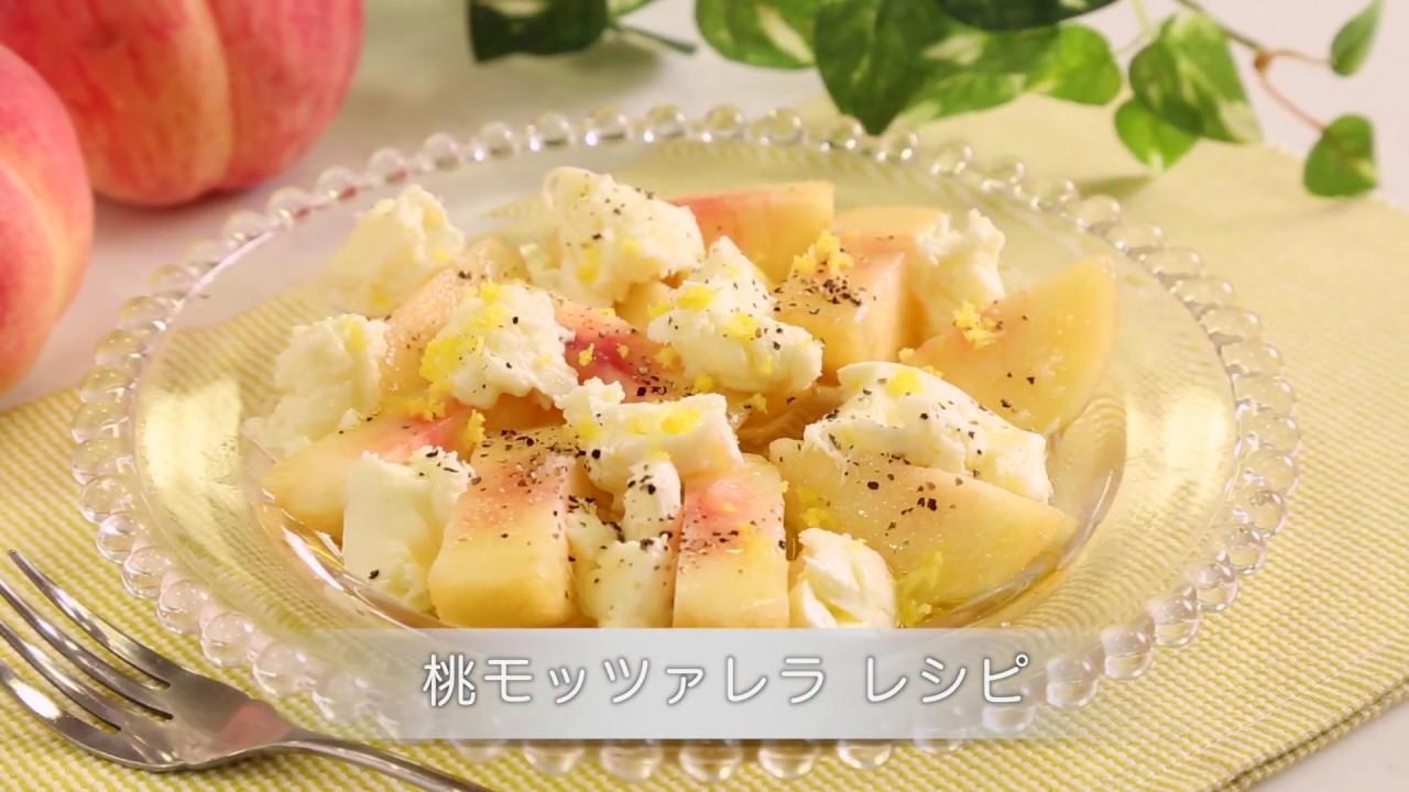 モッツァレラ レシピ 桃