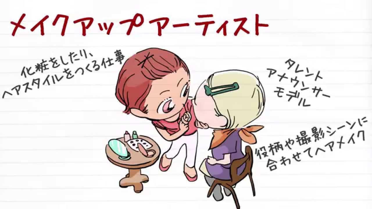 職業紹介【メイクアップアーティスト篇】~将来の仕事選びに役立つ動画