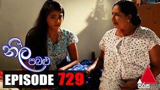 Neela Pabalu - Episode 729 | 19th April 2021 |  @Sirasa TV Thumbnail