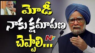 PM Narendra Modi Should Say Sorry To Me - Manmohan Singh || BJP- Congress || NTV