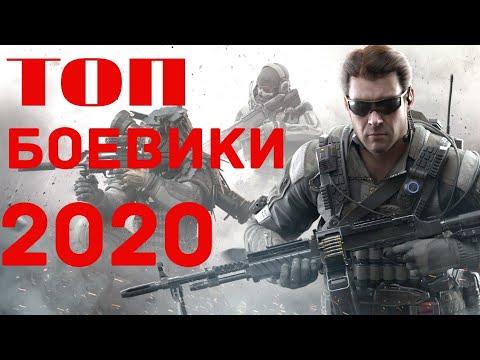 ЛУЧШИЕ БОЕВИКИ 2020|которые уже вышли|смотреть боевики 2020 в хорошем качестве|зарубежные боевики|