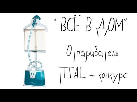 ВСЁ В ДОМ: Отпариватель TEFAL// КОНКУРС ЗАКРЫТ