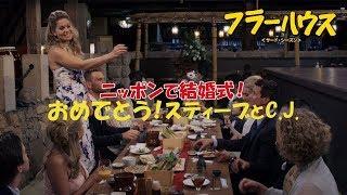 DVD/デジタル【予告編】「フラーハウス <サード・シーズン>」2.6リリース/1.22デジタル先行配信