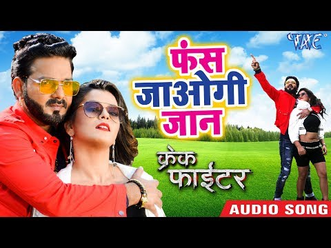 फंस जाओगी जान | Pawan Singh - Crack Fighter | Fas Jaogi Jaan | Nidhi Jha | Bhojpuri Movie Song