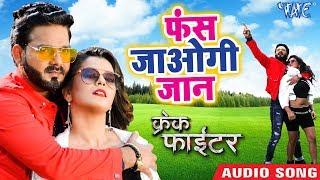 Pawan Singh Crack Fighter Fas Jaogi Jaan Nidhi Jha Bhojpuri Movie Song.mp3