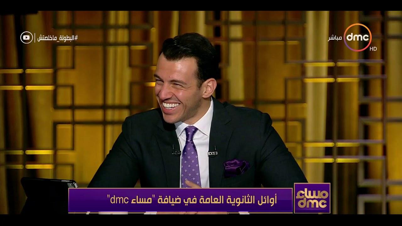 dmc:مساء dmc - محمد السيد : لا يوجد كلية قمة ويتحدث عن الكليات التي يحتاجها في سوق العمل