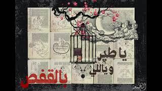 يا طير و ياللي بالقفص   سوق الجمعة  Ya teir w Yalli   Souq El-Jum3a