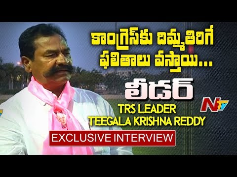 TRS Leader Teegala Krishna Reddy Exclusive Interview | Face to Face | NTV
