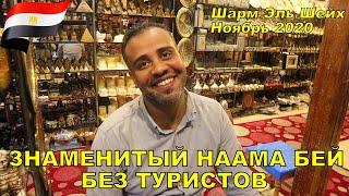 Знаменитый Наама Бей без туристов ЕГИПЕТ ШАРМ ЭЛЬ ШЕЙХ 2020 SHARM EL SHEIKH NAAMA BAY PROMENADE